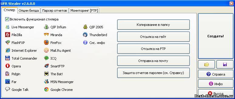скачать ufr stealer v3.1.5.0 на русском