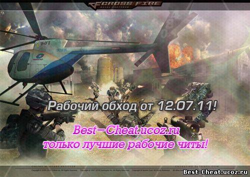 ��� ��� Crossfire - ������� AimBot ������� ��������� ...